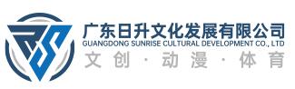 广东日升文化发展有限公司