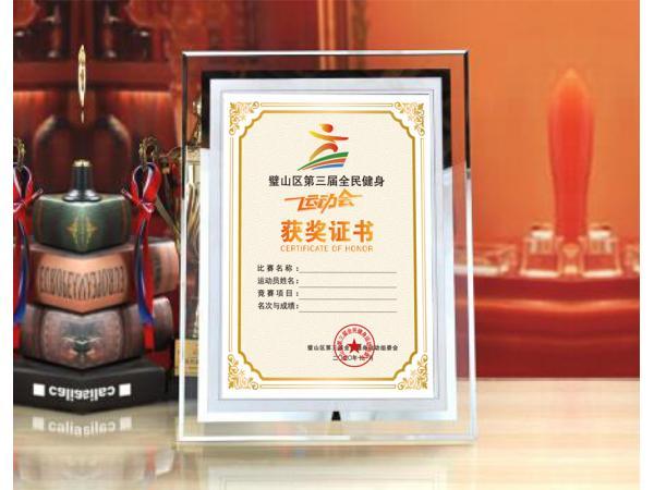 水晶荣誉证书