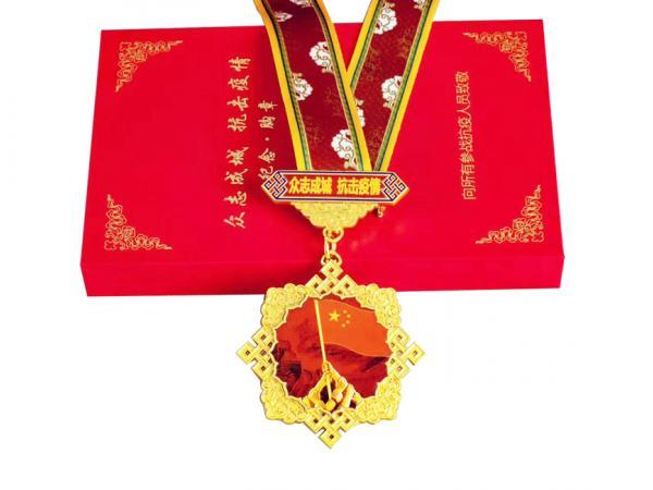 抗击疫情纪念奖章