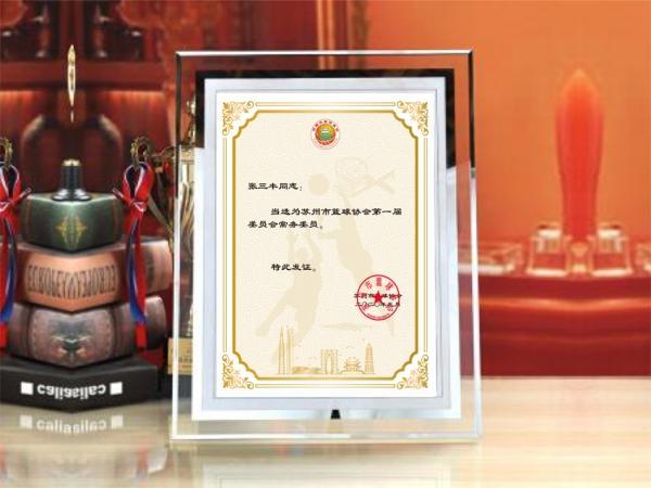 水晶授权证书