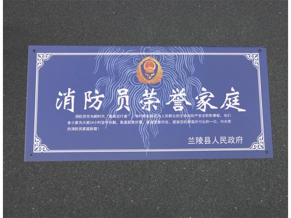 消防员荣誉家庭门牌